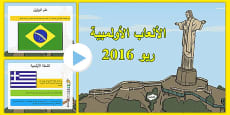 KS1 Rio Olympics 2016 Information PowerPoint Arabic