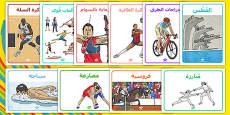 Rio 2016 Olympics Sport Posters Arabic
