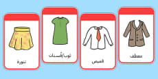 Clothing Flashcards Arabic