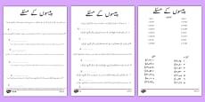 Money Word Problems Urdu