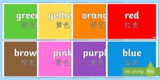 * NEW * Colours Display Pack English/Mandarin Chinese