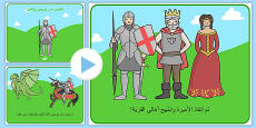 St George\'s Day Story PowerPoint Arabic