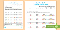 * NEW * UAE EYFS One More One Less HA Activity Sheet Arabic/English