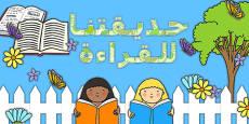 Reading Garden Display Pack Arabic