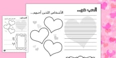 Valentine's Day Activity Sheet Arabic