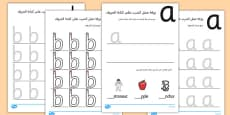 a to z Letter Formation Activity Sheets Arabic