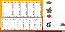 Chinese New Year Monkey Page Borders