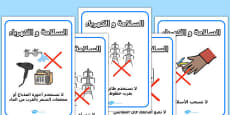 Staying Safe With Electricity Display Posters Arabic