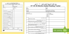 * NEW * UAE EY 30-50 Months Guided Reading Tracker Arabic/English