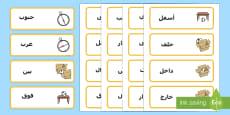 بطاقات مفردات الأوضاع