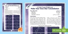 EY Star Constellation Craft Arabic/English