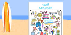 Summer Themed I Spy With My Little Eye Activity Arabic