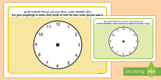 O'Clock, Half Past and Quarter Past Time Playdough Mat Arabic/English