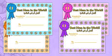 Mother's Day Certificate Arabic Translation