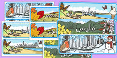 Months of the Year With Seasons Theme Display Posters Arabic