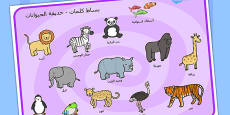 Zoo Word Mat Arabic