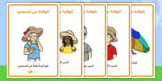 Sun Safety Posters Arabic