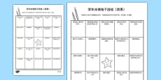 Last Day of School Bingo Activity Sheet Mandarin Chinese