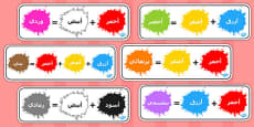 Colour Mixing Pack Arabic