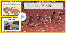 Olympics Information PowerPoint Arabic