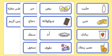 Food Vocabulary Cards Arabic