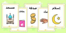 Eid Display Posters Arabic