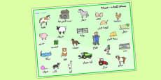 Farm Word Mat 2 EAL Arabic