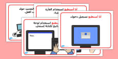 ICT I Can Display Posters Arabic
