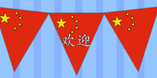 Chinese Flag Welcome Bunting in Simplified Chinese