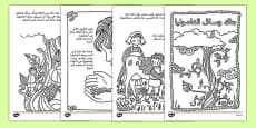 Jack and the Beanstalk Mindfulness Colouring Story Arabic