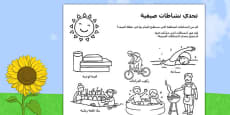 Summer Holiday Challenges Activity Sheet Arabic