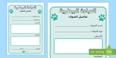 استمارة تسجيل تفاصيل الحيوان في العيادة البيطرية