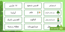 St. Patrick's Day Topic Word Cards Arabic