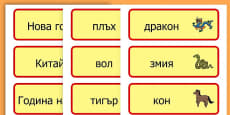 Australia Chinese New Year Topic Word Cards - Bulgarian