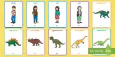 Display Posters to Support Teaching on Harry and the Bucketful of Dinosaurs