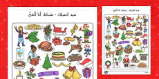 I Spy With My Little Eye Christmas Activity Arabic