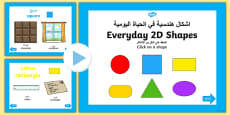 EYFS Everyday 2D Shapes PowerPoint Arabic/English