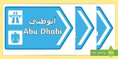 Emirati Road Signs Display Cut-Outs Arabic/English