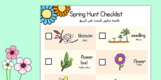 Spring Hunt Checklist Arabic Translation