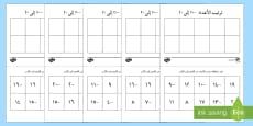 أوراق عمل ترتيب الأعداد -20 إلى 20