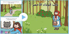 Little Red Riding Hood Story PowerPoint Arabic