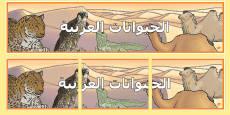 لوحة حائط الحيوانات العربية