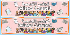 School Council Display Banner Arabic Translation