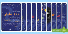 ملصقات حقائق فضائية