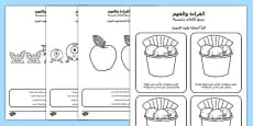Reading comprehension seven key words activity sheets Arabic