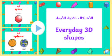 * NEW * Everyday 3D Shapes PowerPoint Arabic/English