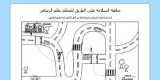 Safe Road Crossing Pencil Control Maze Arabic
