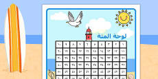 Seaside Themed 100 Square Arabic