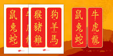 Chinese New Year Decorative Banners