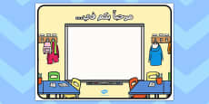 Welcome To Sign Arabic